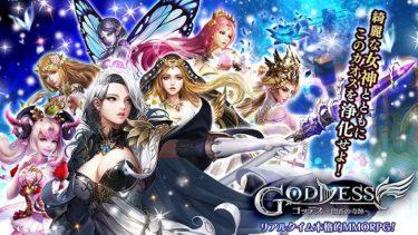 Goddess〜闇夜のキセキ〜MMORPGだからできる楽しみ方について徹底解説。