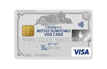 海外居住経験者が語る!!三井住友 VISAカードを作るべき理由。