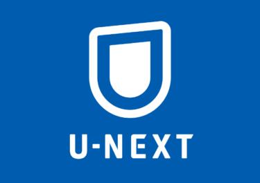「ないエンタメがない」動画配信サービスU-NEXTをお勧めする理由をご紹介します