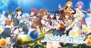【八月のシンデレラナイン】甲子園を目指す少女たちの青春野球シミュレーション