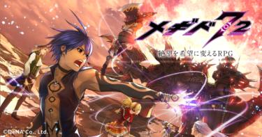 日本ゲーム大賞優秀賞受賞の傑作ゲーム【メギド72】の内容について詳しく解説します。