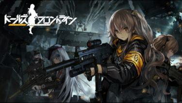 【ドルフロ】銃を持った人形少女たちが、近未来SFさながらの世界を駆ける